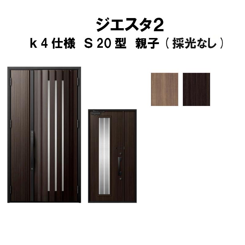 玄関ドア リクシル ジエスタ2 K4仕様 S20型デザイン 親子ドア(採光なし) トステム LIXIL TOSTEM 断熱玄関ドア GIESTA 住宅用 アルミサッシ 玄関ドア 安い おしゃれ 新設 リフォーム