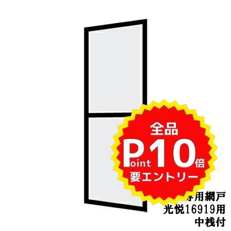 【6月はエントリーでP10倍】光悦 呼称16919専用網戸 中桟付[玄関引戸(玄関引き戸)][アルミサッシ][サッシ][トステム][TOSTEM][リクシル][LIXIL][DIY]