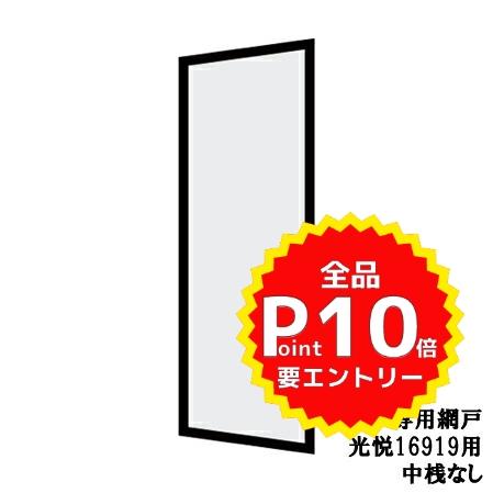 光悦 呼称16919専用網戸 中桟なし[玄関引戸(玄関引き戸)][アルミサッシ][サッシ][トステム][TOSTEM][リクシル][LIXIL][DIY]