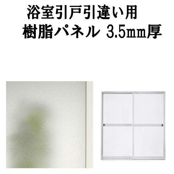 浴室引戸(引き戸) 引き違い用樹脂パネル 17-17 3.5mm厚 W829×H796mm 4枚入り (1セット) 梨地柄 LIXIL/TOSTEM 引違い