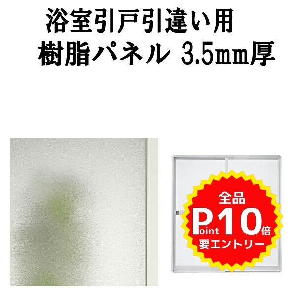 浴室引戸(引き戸) 引き違い用樹脂パネル 17-178 3.5mm厚 W829×H827mm2枚、W829×H796mm2枚入り (1セット) 梨地柄 LIXIL/TOSTEM 引違い
