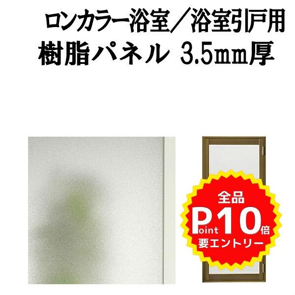 浴室ドア ロンカラー浴室/浴室引戸(引き戸)用樹脂パネル 特注MAX用 3.5mm厚 W929×H1016mm 2枚入り(1セット) 梨地柄 LIXIL/TOSTEM