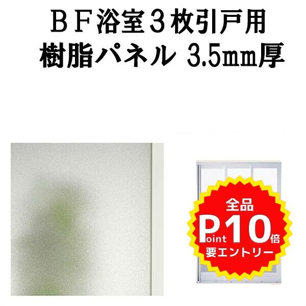 浴室ドア BF浴室3枚引戸(引き戸) 樹脂パネルセット 特注MAX用 3.5mm厚 W572×H1828mm 3枚入り(1セット) 梨地柄 LIXIL/TOSTEM