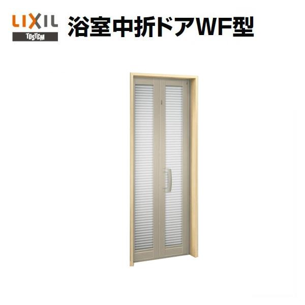【6月はエントリーでP10倍】浴室中折ドアWF型 オーダーサイズW575-845×H1500-2000mm 外付型 完成品 2枚折戸 LIXIL