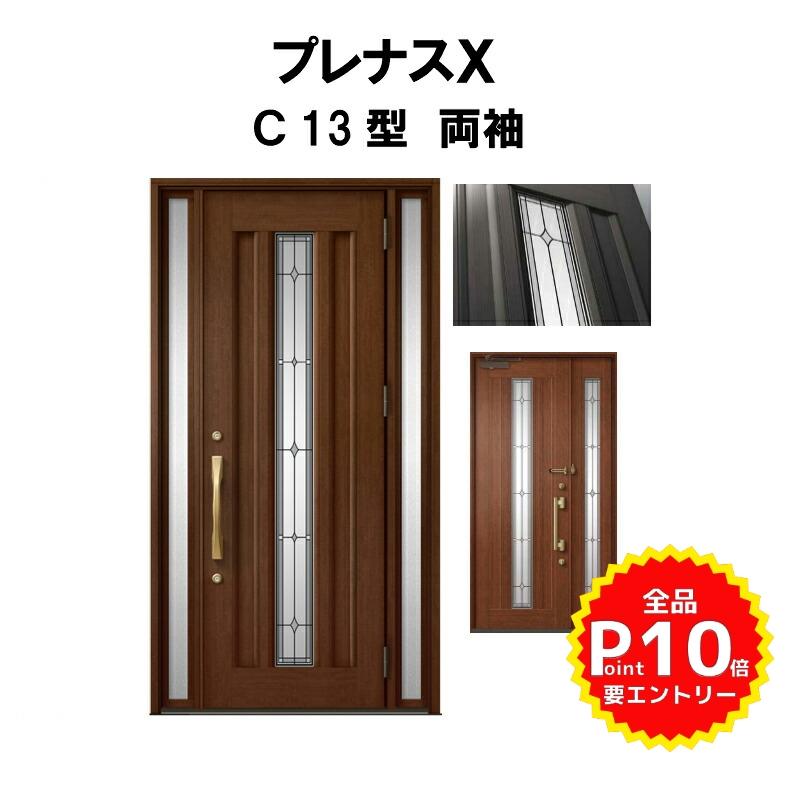 玄関ドア プレナスX C13型デザイン 両袖ドア W1240×H2330mm リクシル トステム LIXIL TOSTEM アルミサッシ ドア 玄関 扉 交換 リフォーム DIY