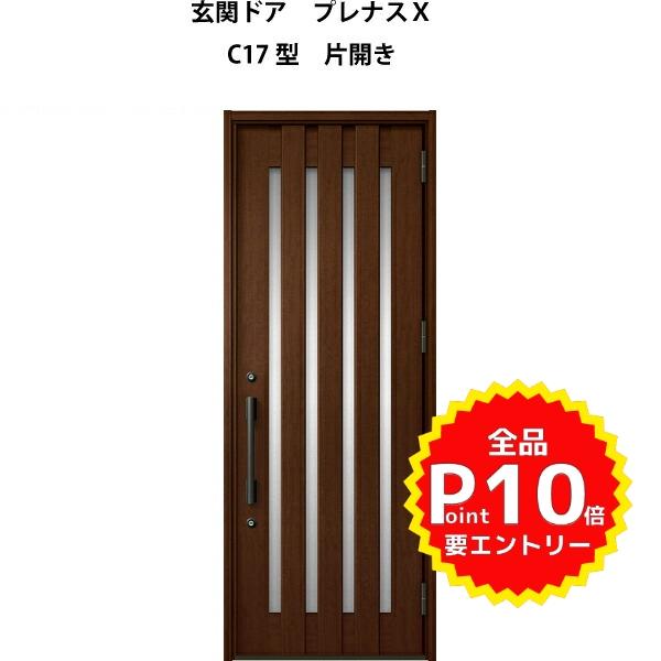 【6月はエントリーでP10倍】玄関ドア LIXIL プレナスX C17型デザイン 片開きドアLIXIL リクシル TOSTEM トステム アルミサッシ 玄関ドア 新設 リフォーム