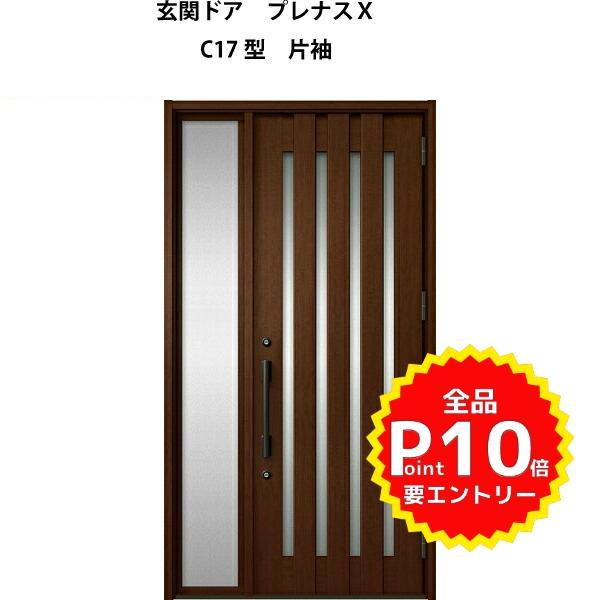 【7月はエントリーでP10倍】玄関ドア LIXIL プレナスX C17型デザイン 片袖ドアLIXIL リクシル TOSTEM トステム アルミサッシ 玄関ドア 新設 リフォーム