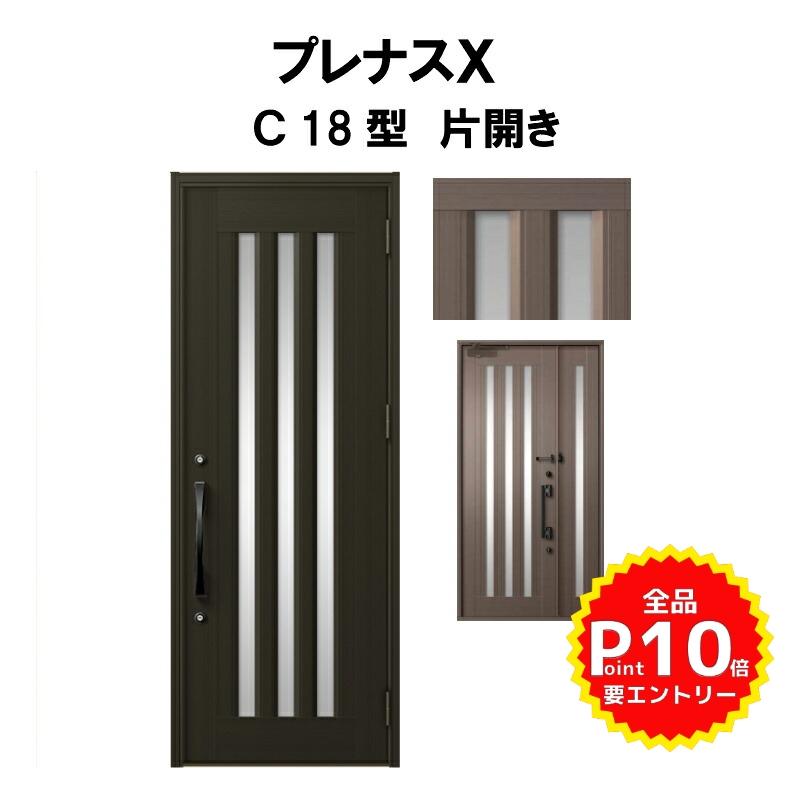 玄関ドア LIXIL プレナスX C18型デザイン 片開きドア リクシル トステム TOSTEM アルミサッシ