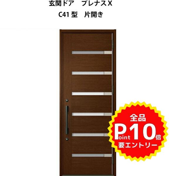 【6月はエントリーでP10倍】玄関ドア LIXIL プレナスX C41型デザイン 片開きドアLIXIL リクシル TOSTEM トステム アルミサッシ 玄関ドア 新設 リフォーム