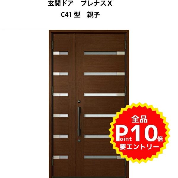 【7月はエントリーでP10倍】玄関ドア LIXIL プレナスX C41型デザイン 親子ドアLIXIL リクシル TOSTEM トステム アルミサッシ 玄関ドア 新設 リフォーム