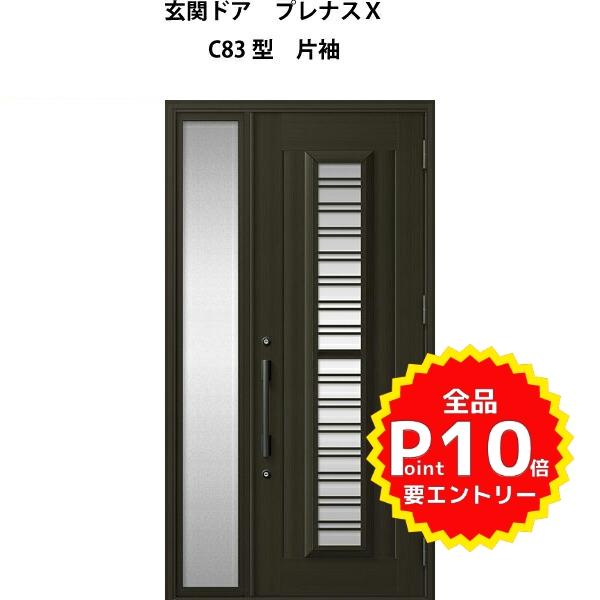 玄関ドア LIXIL プレナスX C83型デザイン 片袖ドアLIXIL リクシル TOSTEM トステム アルミサッシ 玄関ドア 新設 リフォーム