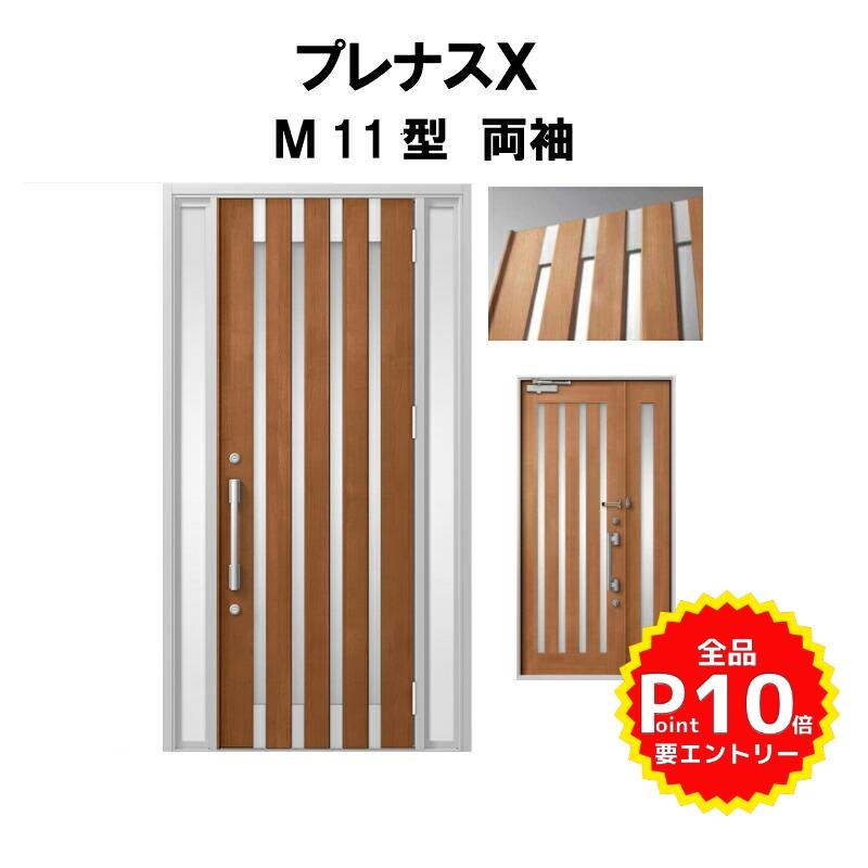 玄関ドア LIXIL プレナスX M11型デザイン 両袖ドア LIXIL リクシル TOSTEM トステム アルミサッシ 玄関ドア 新設 リフォーム