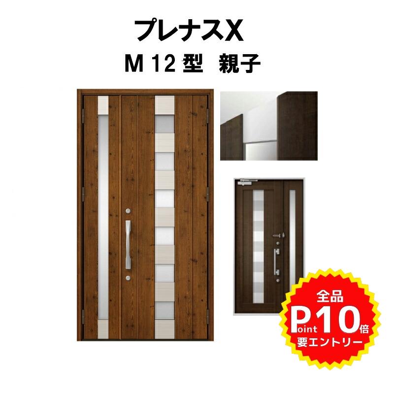 玄関ドア LIXIL プレナスX M12型デザイン 親子ドア LIXIL リクシル TOSTEM トステム アルミサッシ 玄関ドア 新設 リフォーム