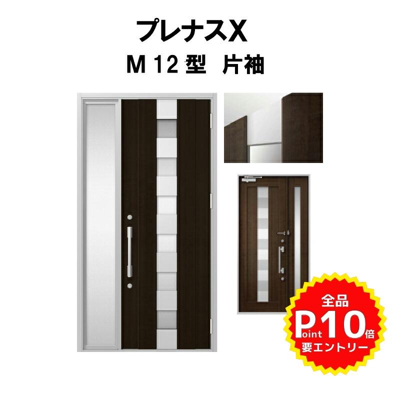 玄関ドア LIXIL プレナスX M12型デザイン 片袖ドア LIXIL リクシル TOSTEM トステム アルミサッシ 玄関ドア 新設 リフォーム