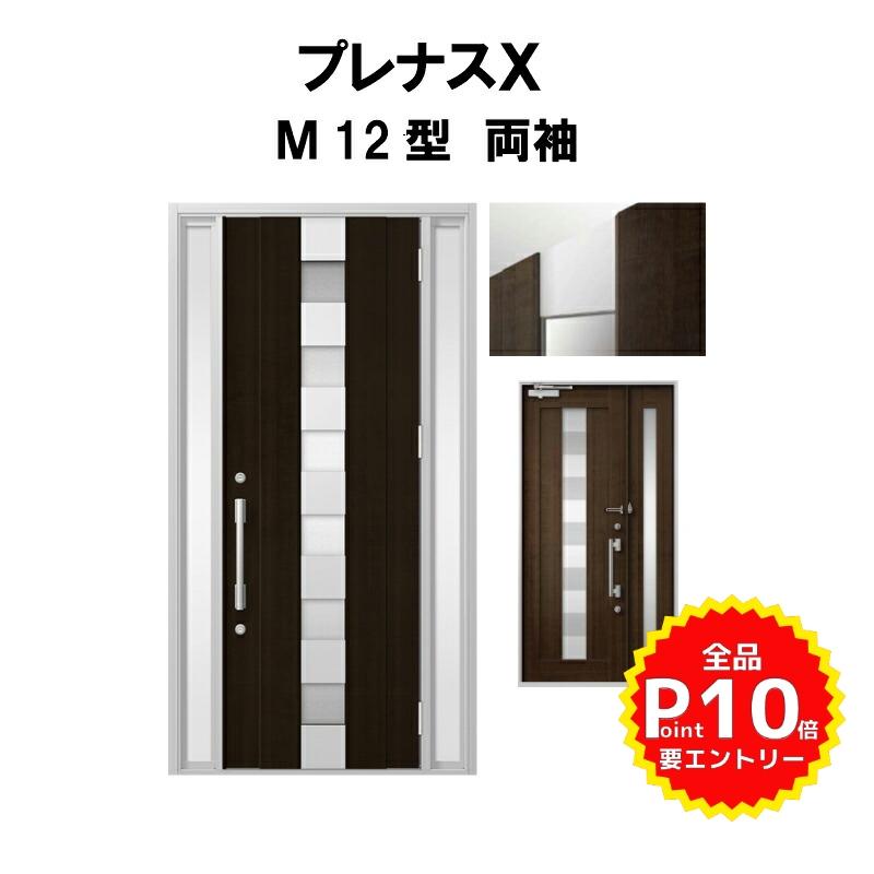 玄関ドア LIXIL プレナスX M12型デザイン 両袖ドア LIXIL リクシル TOSTEM トステム アルミサッシ 玄関ドア 新設 リフォーム