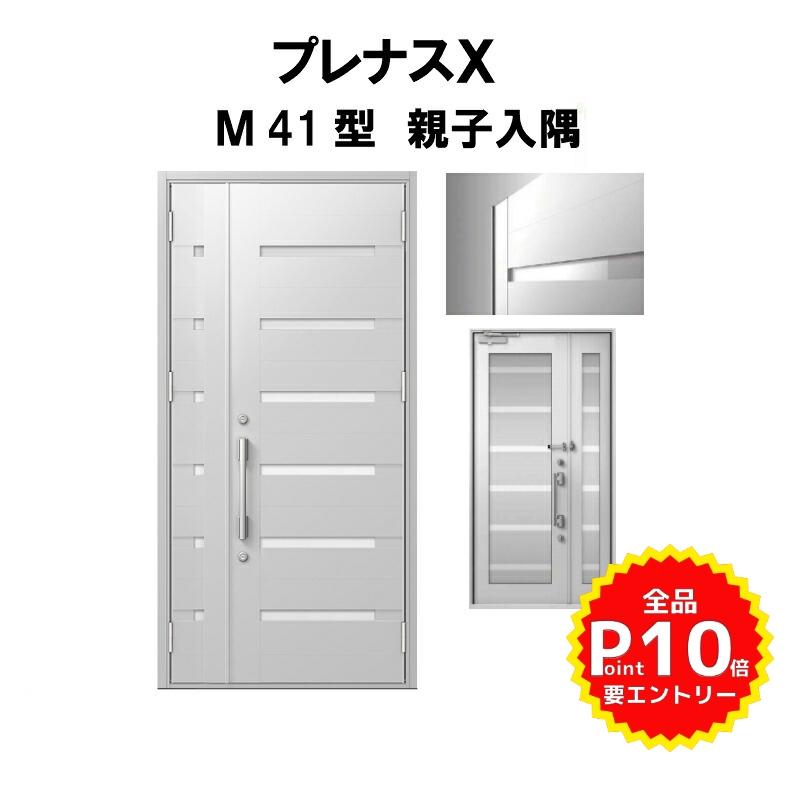玄関ドア LIXIL プレナスX M41型デザイン 親子入隅ドア LIXIL リクシル TOSTEM トステム アルミサッシ 玄関ドア 新設 リフォーム
