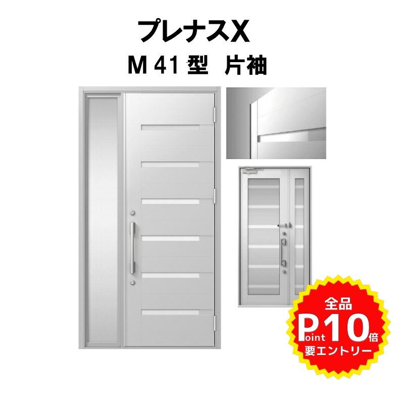 玄関ドア LIXIL プレナスX M41型デザイン 片袖ドア LIXIL リクシル TOSTEM トステム アルミサッシ 玄関ドア 新設 リフォーム