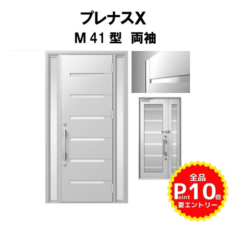 玄関ドア LIXIL プレナスX M41型デザイン 両袖ドア LIXIL リクシル TOSTEM トステム アルミサッシ 玄関ドア 新設 リフォーム