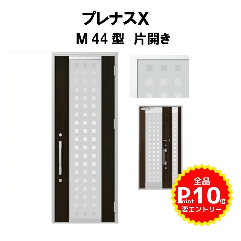 【6月はエントリーでP10倍】玄関ドア LIXIL プレナスX M44型デザイン 片開きドア LIXIL リクシル TOSTEM トステム アルミサッシ 玄関ドア 新設 リフォーム