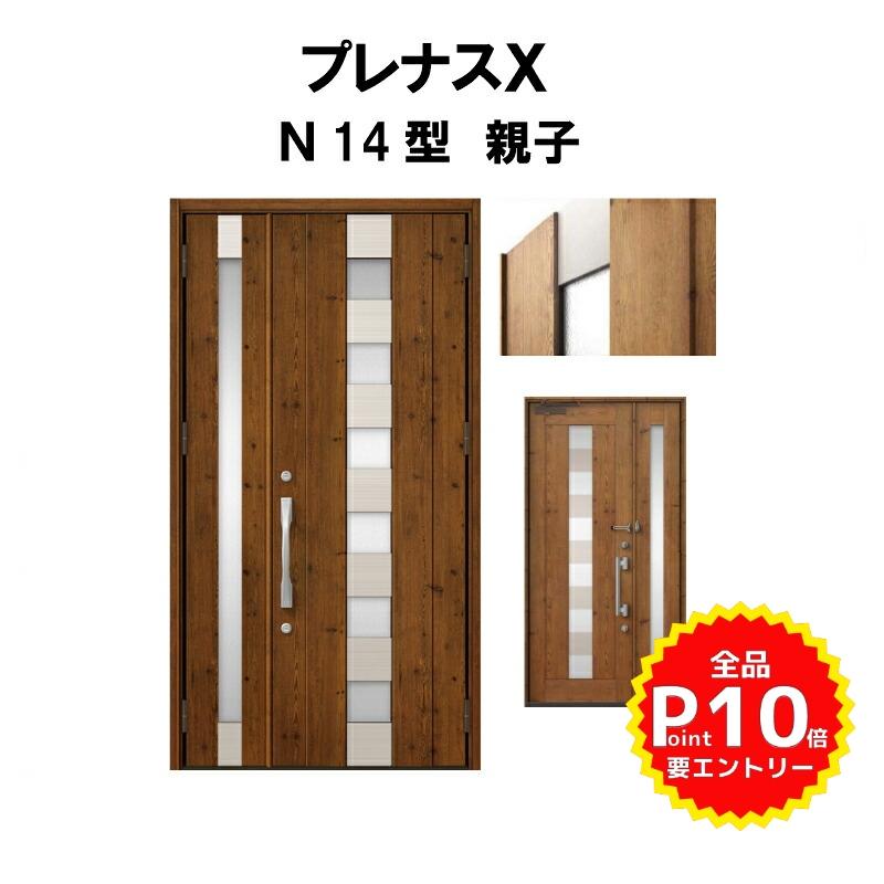 玄関ドア LIXIL プレナスX N14型デザイン 親子ドア LIXIL リクシル TOSTEM トステム アルミサッシ 玄関ドア 新設 リフォーム
