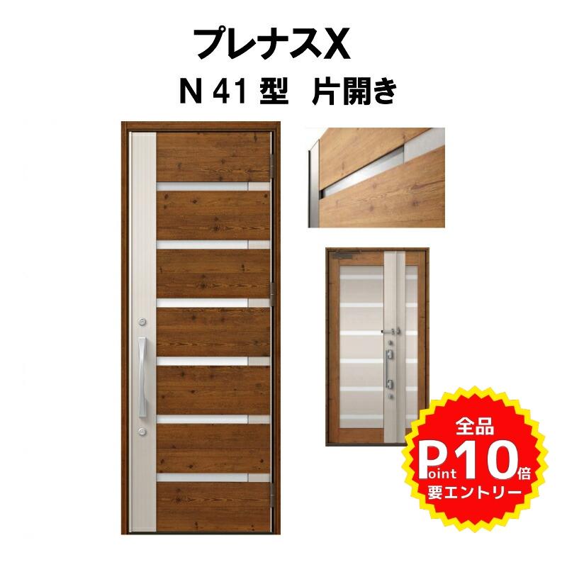 玄関ドア LIXIL プレナスX N41型デザイン 片開きドア LIXIL リクシル TOSTEM トステム アルミサッシ 玄関ドア 新設 リフォーム
