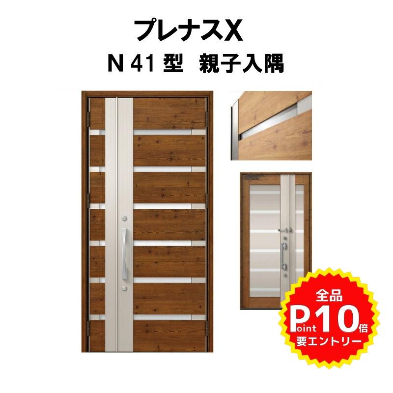 玄関ドア LIXIL プレナスX N41型デザイン 親子入隅ドア LIXIL リクシル TOSTEM トステム アルミサッシ 玄関ドア 新設 リフォーム