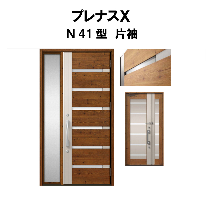 玄関ドア LIXIL プレナスX N41型デザイン 片袖ドア LIXIL リクシル TOSTEM トステム アルミサッシ 玄関ドア 新設 リフォーム
