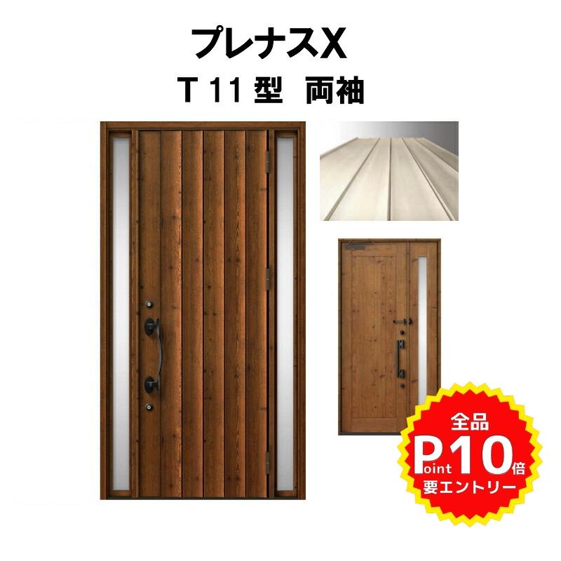 玄関ドア LIXIL プレナスX T11型デザイン 両袖ドア LIXIL リクシル TOSTEM トステム アルミサッシ 玄関ドア 新設 リフォーム
