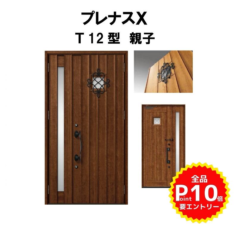 玄関ドア LIXIL プレナスX T12型デザイン 親子ドア LIXIL リクシル TOSTEM トステム アルミサッシ 玄関ドア 新設 リフォーム