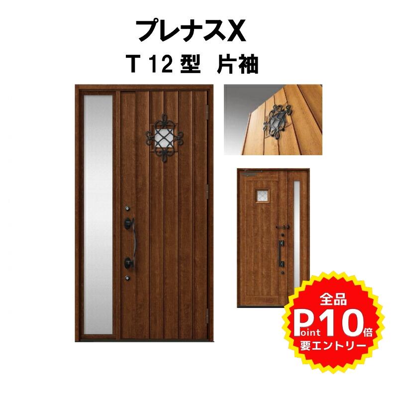 玄関ドア LIXIL プレナスX T12型デザイン 片袖ドア LIXIL リクシル TOSTEM トステム アルミサッシ 玄関ドア 新設 リフォーム