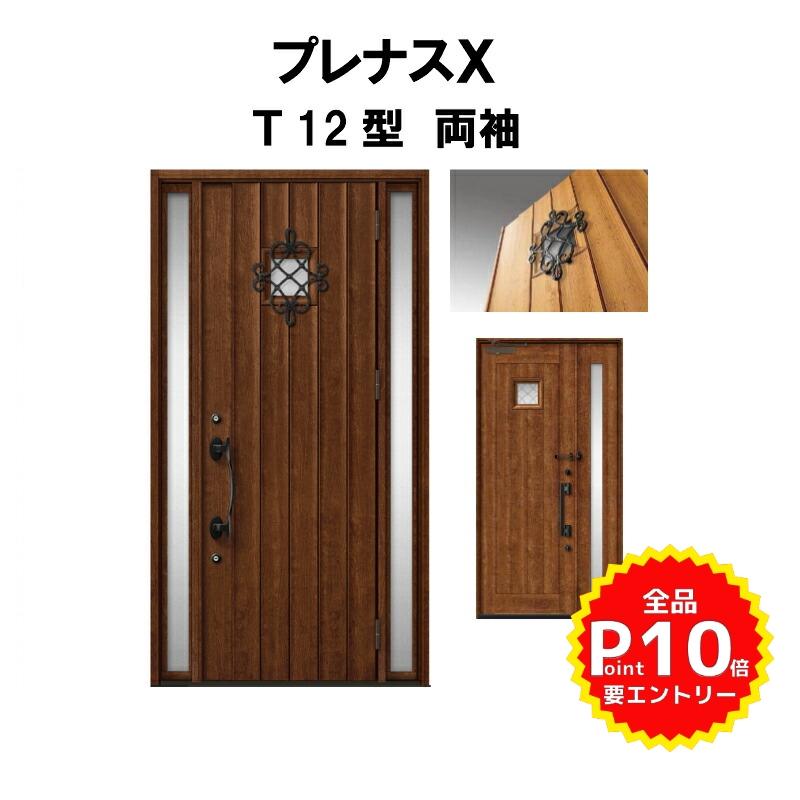 玄関ドア LIXIL プレナスX T12型デザイン 両袖ドア LIXIL リクシル TOSTEM トステム アルミサッシ 玄関ドア 新設 リフォーム