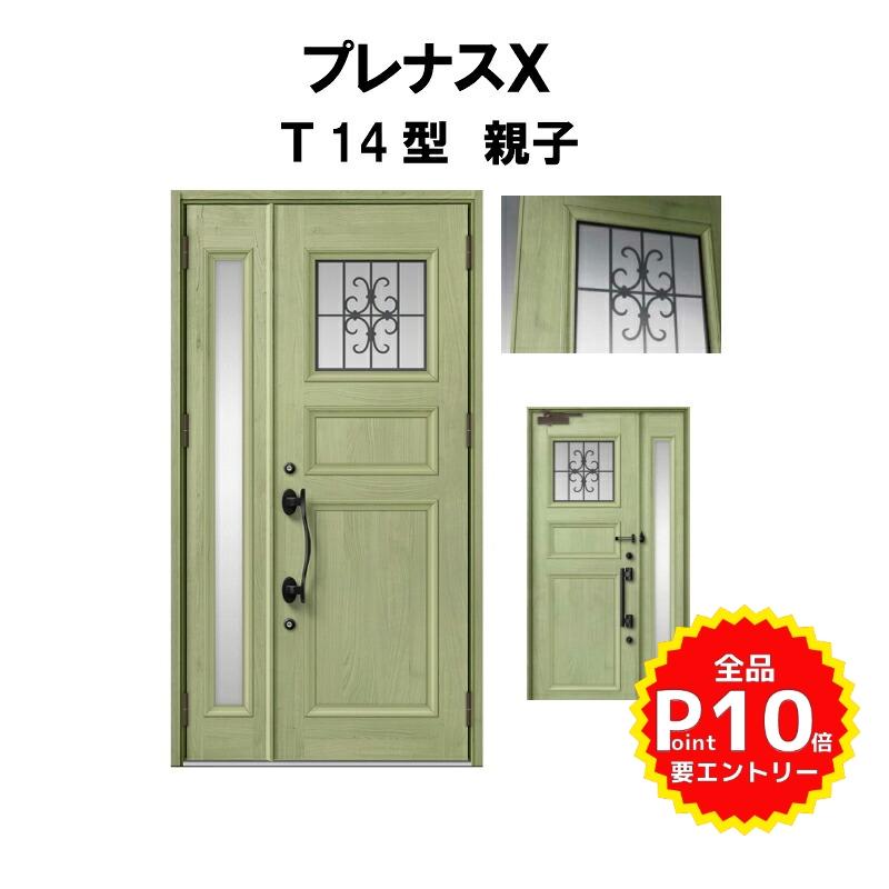玄関ドア LIXIL プレナスX T14型デザイン 親子ドア LIXIL リクシル TOSTEM トステム アルミサッシ 玄関ドア 新設 リフォーム