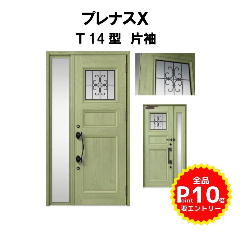 玄関ドア LIXIL プレナスX T14型デザイン 片袖ドア LIXIL リクシル TOSTEM トステム アルミサッシ 玄関ドア 新設 リフォーム