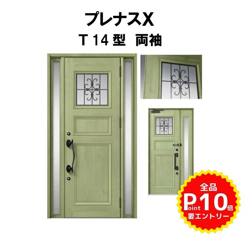 玄関ドア LIXIL プレナスX T14型デザイン 両袖ドア LIXIL リクシル TOSTEM トステム アルミサッシ 玄関ドア 新設 リフォーム