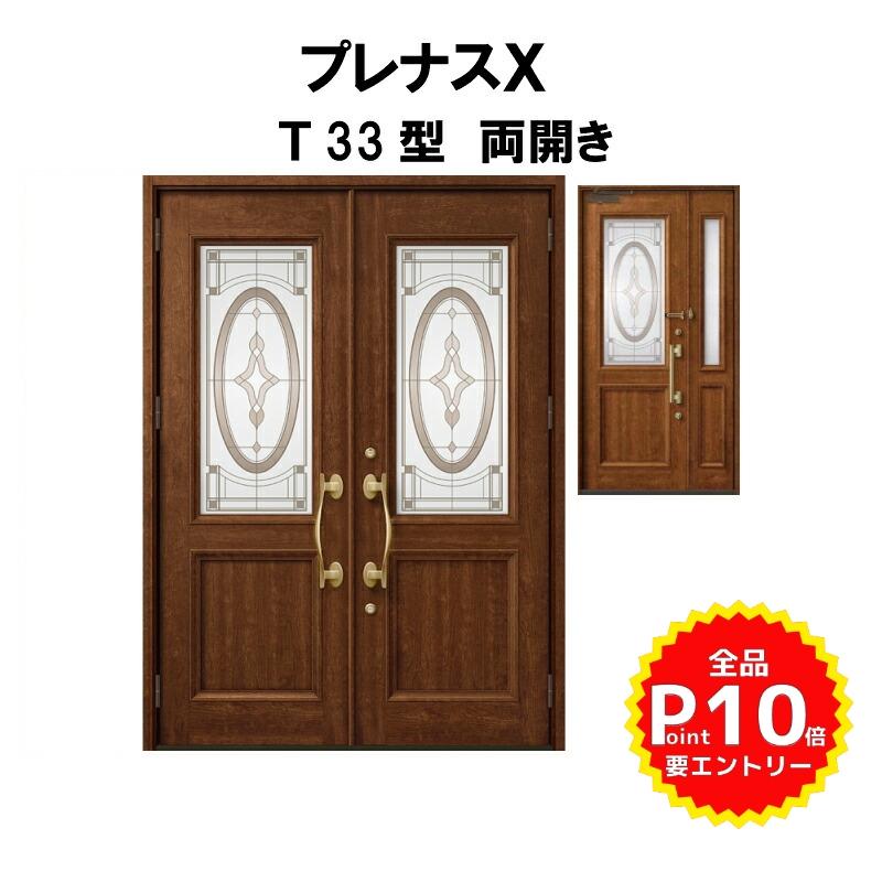 玄関ドア LIXIL プレナスX T33型デザイン 両開きドア LIXIL リクシル TOSTEM トステム アルミサッシ 玄関ドア 新設 リフォーム