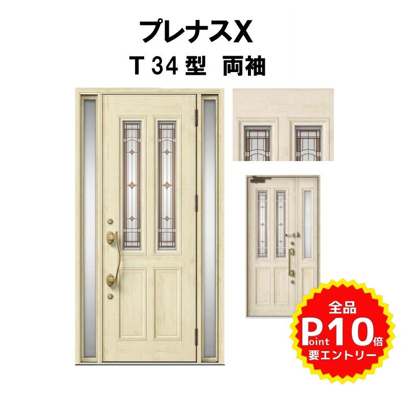 玄関ドア LIXIL プレナスX T34型デザイン 両袖ドア LIXIL リクシル TOSTEM トステム アルミサッシ 玄関ドア 新設 リフォーム