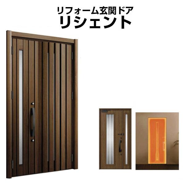 工事付 リフォーム用玄関ドア リシェント3 親子ドア ランマなし G14型 木目調 断熱仕様 k2仕様 リクシル/トステム 全国工事対応(一部地域除く) DIY