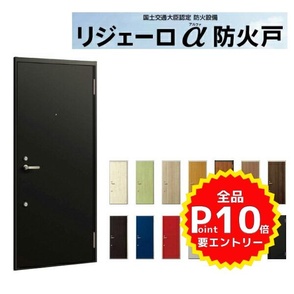 アパート用玄関ドア LIXIL リジェーロα防火戸 K2仕様 11型 ランマ無 W785×H1912mm リクシル/トステム 玄関サッシ アルミ枠 本体鋼板 集合住宅用 玄関ドア リフォーム DIY