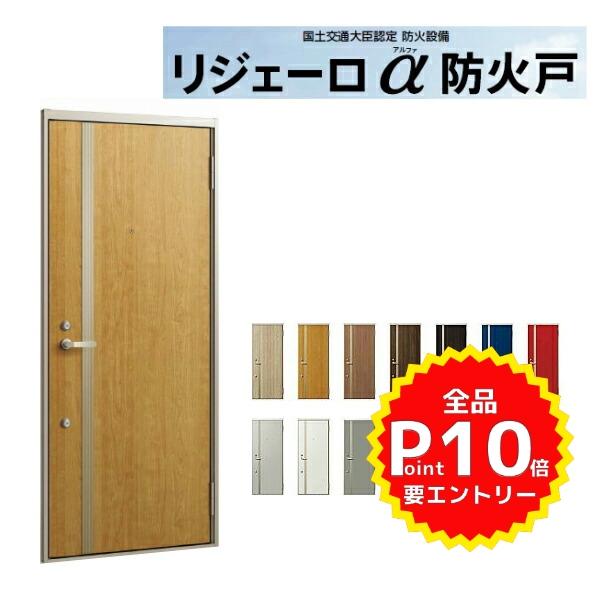 アパート用玄関ドア LIXIL リジェーロα防火戸 K2仕様 12型 ランマ無 W785×H1912mm リクシル/トステム 玄関サッシ アルミ枠 本体鋼板 集合住宅用 玄関ドア リフォーム DIY