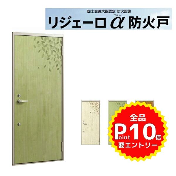 アパート用玄関ドア LIXIL リジェーロα防火戸 K2仕様 23型 ランマ無 W785×H1912mm リクシル/トステム 玄関サッシ アルミ枠 本体鋼板 集合住宅用 玄関ドア リフォーム DIY