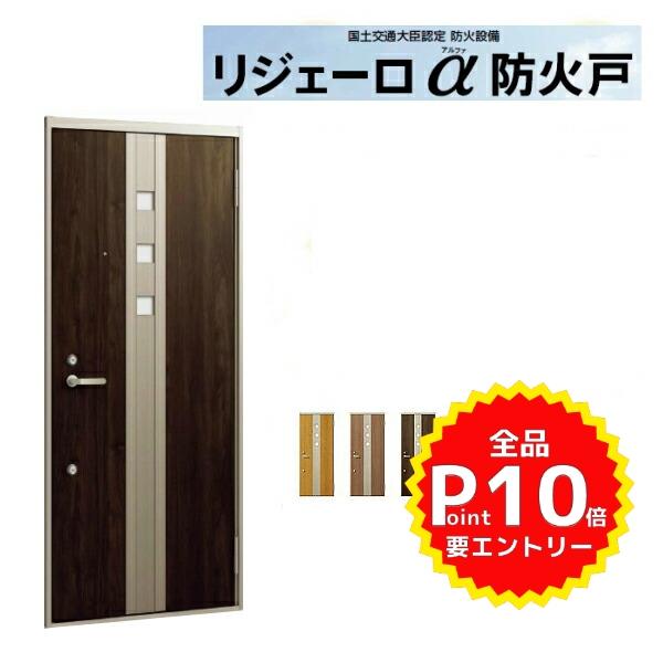 アパート用玄関ドア LIXIL リジェーロα防火戸 K4仕様 32型 ランマ無 W785×H1912mm リクシル/トステム 玄関サッシ アルミ枠 本体鋼板 玄関交換 リフォーム DIY
