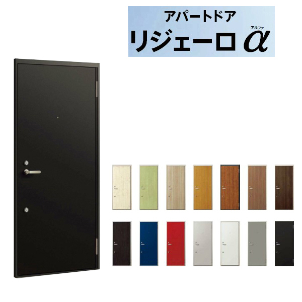 アパート用玄関ドア LIXIL リジェーロα K3仕様 11型 ランマ無 W785×H1912mm リクシル/トステム 玄関サッシ アルミ枠 本体鋼板 玄関交換 リフォーム DIY