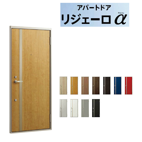 アパート用玄関ドア LIXIL リジェーロα K3仕様 12型 ランマ無 W785×H1912mm リクシル/トステム 玄関サッシ アルミ枠 本体鋼板 集合住宅用 玄関ドア リフォーム DIY