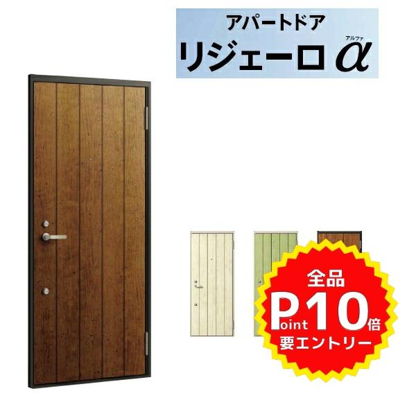 アパート用玄関ドア LIXIL リジェーロα K3仕様 21型 ランマ無 W785×H1912mm リクシル/トステム 玄関サッシ アルミ枠 本体鋼板 集合住宅用 玄関ドア リフォーム DIY