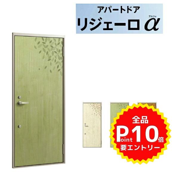 アパート用玄関ドア LIXIL リジェーロα K3仕様 23型 ランマ無 W785×H1912mm リクシル/トステム 玄関サッシ アルミ枠 本体鋼板 集合住宅用 玄関ドア リフォーム DIY