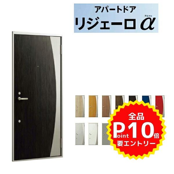 アパート用玄関ドア LIXIL リジェーロα K4仕様 13型 ランマ無 W785×H1912mm リクシル/トステム 玄関サッシ アルミ枠 本体鋼板 集合住宅用 玄関ドア リフォーム DIY