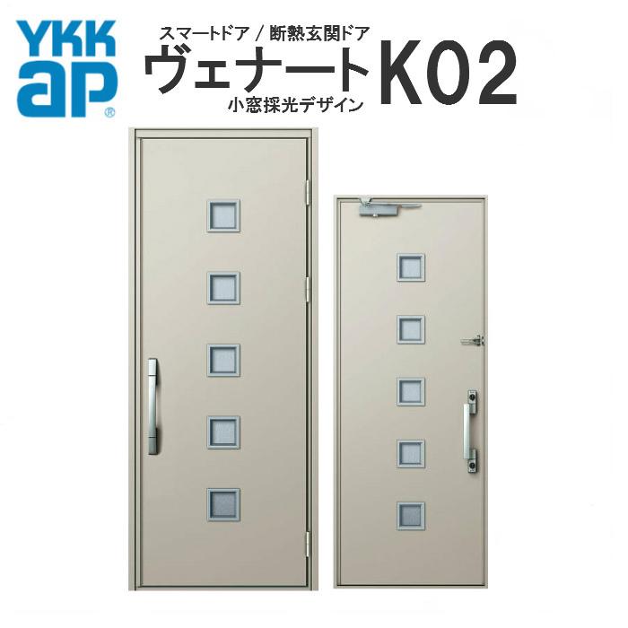 YKK ap 断熱玄関ドア ヴェナート D2仕様 K02 片開きドア 3尺間口 DH23 W780×H2330mm スマートドア Cタイプ ykkap 住宅 玄関 サッシ 戸 扉 交換 リフォーム DIY