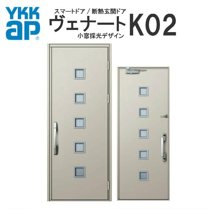 YKK ap 断熱玄関ドア ヴェナート D2仕様 K02 片開きドア DH23 W922×H2330mm スマートドア Bタイプ ykkap 住宅 玄関 サッシ 戸 扉 交換 リフォーム DIY