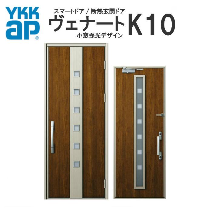YKK ap 断熱玄関ドア ヴェナート D2仕様 K10 片開きドア 3尺間口 DH23 W780×H2330mm 手動錠仕様 Bタイプ ykkap 住宅 玄関 サッシ 戸 扉 交換 リフォーム DIY