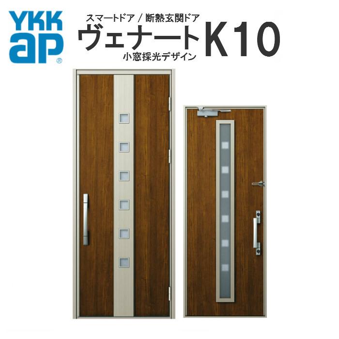 YKK ap 断熱玄関ドア ヴェナート D2仕様 K10 片開きドア DH23 W922×H2330mm スマートドア Cタイプ ykkap 住宅 玄関 サッシ 戸 扉 交換 リフォーム DIY
